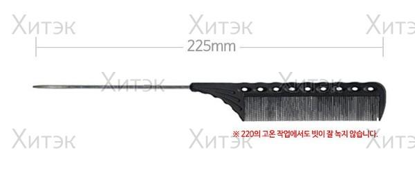 Расчёска карбон с металлическим хвостиком YS-116 carbon
