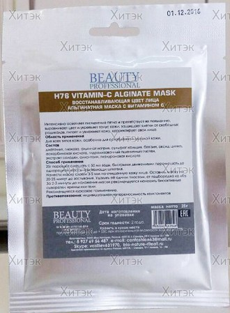 Восстанавливающая цвет лица альгинатная маска с витамином С