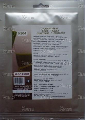 ALGO LIGHT Н104 Успокаивающая маска спирулина 25 г