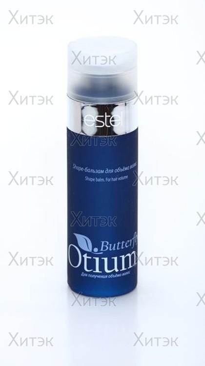 Shаpe-бальзам для объёма волос от OTIUM Butterfly