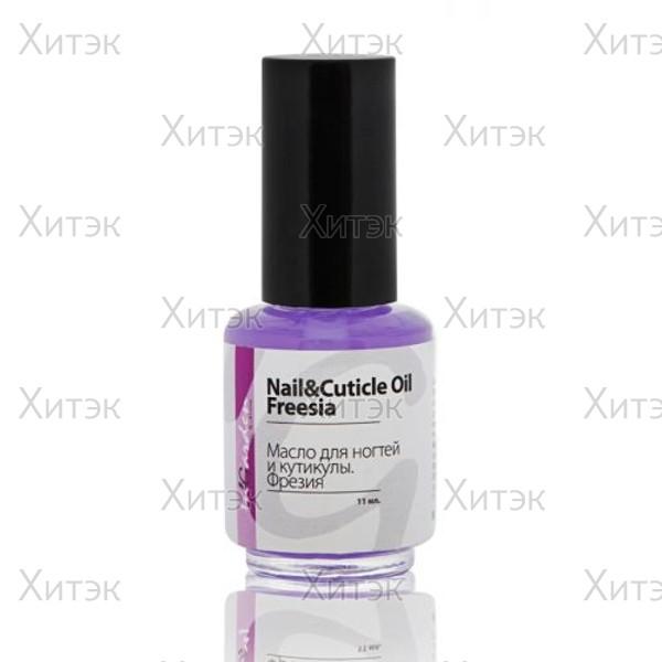 Масло для кутикулы и полировки ногтей (фрезия) 11 мл