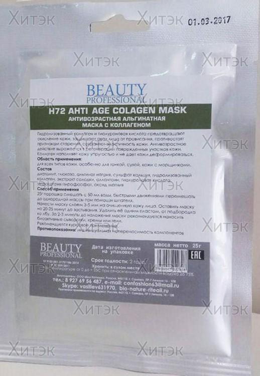 Антивозрастная альгинатная маска с коллагеном
