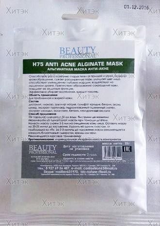 Альгинатная маска анти–акне