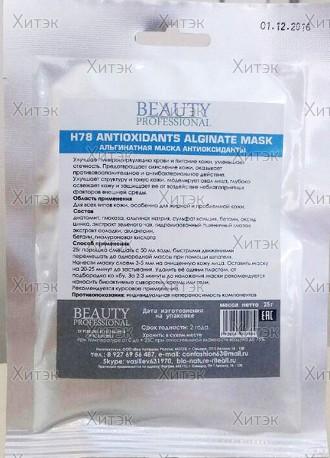 Альгинатная маска антиоксиданты