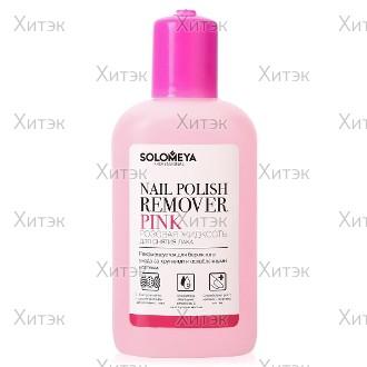 Жидкость для снятия лака Solomeya Pink 150 ml Розовая